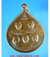 เหรียญห้าเกจิ ปี 2523