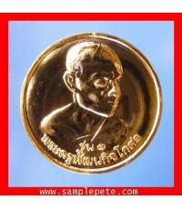 เหรียญพระครูพัฒนกิจโกศล