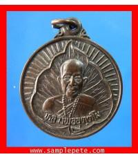 เหรียญหลวงพ่ออุตตโม