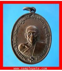 เหรียญพระธรรมสิริชัย วัดพระปฐมเจดีย์