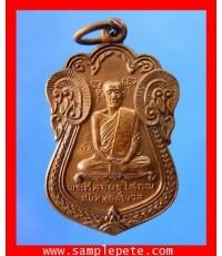 เหรียญหลวงพ่อสนิททองสีนวล