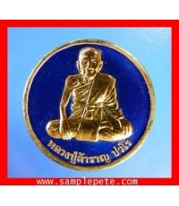 เหรียญลงยาหลวงปู่สำราญ ปวโร
