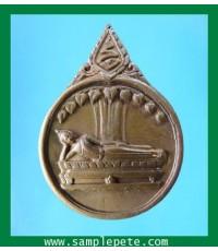 เหรียญพระศรีมหาโพธิ์