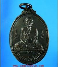 เหรียญหลวงปู่เทศ พ่อทับขุนโต