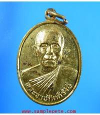 เหรียญพระราชกิตติรังษี