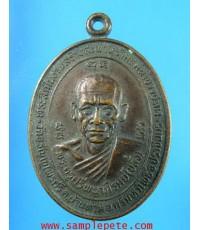เหรียญพระครูศรีพนาภิรมย์