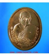 เหรียญหลวงปู่น้อย วัดภูกำพร้า