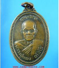 เหรียญหลวงปู่แพง อโสโก