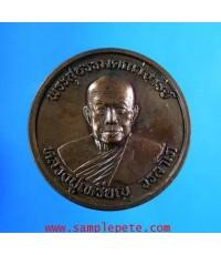 เหรียญหลวงปู่เหรียญ วรลาโภ