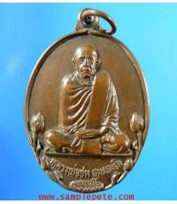 เหรียญหลวงพ่อชม ฐานธัมโม