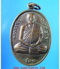 เหรียญหลวงพ่อโปย กิตติธโร