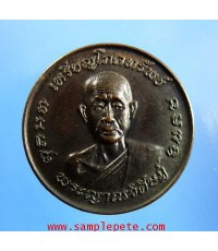 เหรียญโภคทรัพย์พระญาณวิศิษฏ์