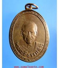 เหรียญพระเมธีธรรมสาร