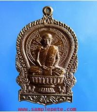 เหรียญนั่งพานหลวงพ่อพุธ ธานิโย