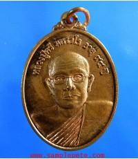 เหรียญหลวงปู่ศรี วัดป่ากุง