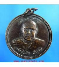 เหรียญหลวงปู่แอ็ด วัดป่าธรรมเจริญ