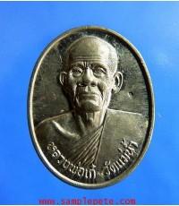 เหรียญหลวงพ่อเก๋ วัดแม่น้ำ