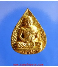 เหรียญใบโพธิ์หลวงพ่อไสว ปี2539