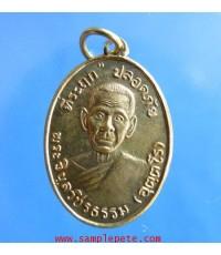 เหรียญพระครูวิบูลย์วชิรธรรม อัตตโร