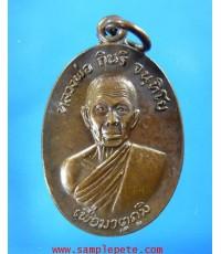 เหรียญหลวงปู่กินรี จันทิโย