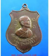 เหรียญสมเด็จพระสังฆราช ปุ่น