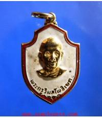 เหรียญลงยาพระครูวิมลโพธิเขต