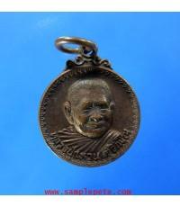 เหรียญหลวงปู่แหวน สุจิณโณ