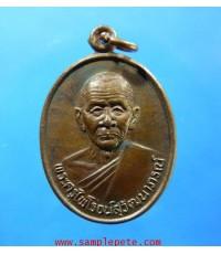 เหรียญพระครูไพโรจน์สุวัฒนาภรณ์