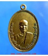เหรียญหลวงพ่อทองใบ เตชปัญโญ