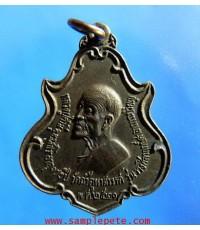 เหรียญหลวงปู่คำมี พุทธสาโร