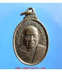 เหรียญที่ระลึกหลวงปุ่ฝั้น อาจาโร