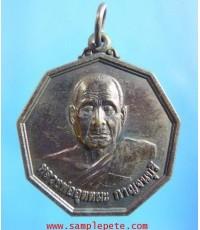 เหรียญหลวงพ่ออุตตมะ กาญจนบุรี