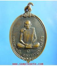 เหรียญหลวงปู่ขวัญ วัดโพธิ์โดก
