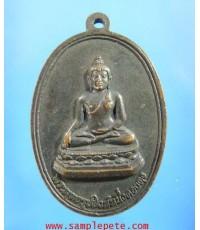 เหรียญพระพุทธรูปสิงห์หนึ่งดอยตุง