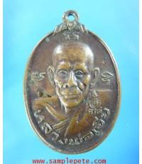 เหรียญหลวงพ่อเอีย วัดบ้านด่าน ปราจีนบุรี