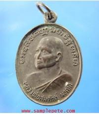 เหรียญหลวงพ่อสมศักดิ์ มังคโล
