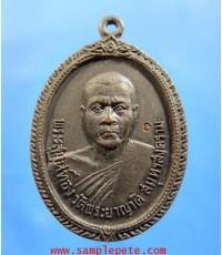 เหรียญพระสมุห์ทอง วัดพระญาติ