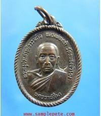 เหรียญหลวงพ่อหล้า วัดหนองบัวรอง