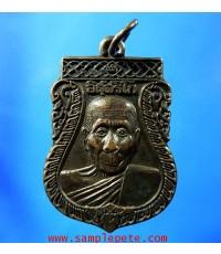 เหรียญหลวงปู่นิล อิสสริโก