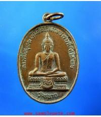 เหรียญพระพุทธวัดสนาย ศรีษะเกษ