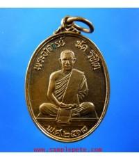 เหรียญพระอาจารย์นัด วิชิโต