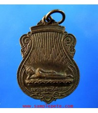 เหรียญพระพุทธไสยาส วัดสนามชัย