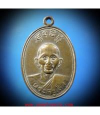 เหรียญหลวงพ่อเส็ง วัดบางนา ปี2515
