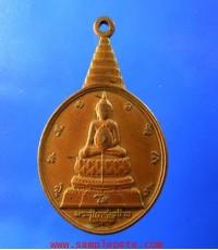 เหรียญพระชัยหลังช้าง ปี2530