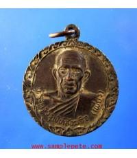เหรียญพระครูวิรุฬสังฆกิจ หลังพระพุทธ ปี2520