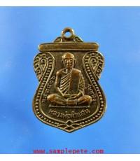 เหรียญหลวงพ่อคำแสน ปี2516