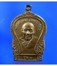 เหรียญพระครูโอภาสพุทธิวัตร รุ่น1