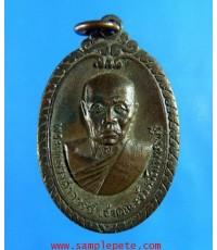 เหรียญพระเทพวงศาจารย์ วัดยาง