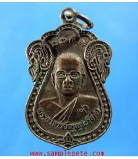 เหรียญพระอาจารย์จรูญ ปรีชาโน