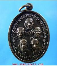 เหรียญ5 เกจิวัดประชุมราษฎร์ ปทุมธานี